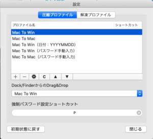 圧縮プロファイル