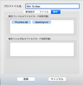 解凍プロファイル設定 - 除外