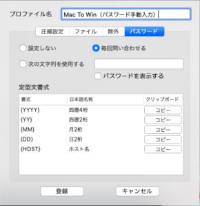 圧縮プロファイル設定 - パスワード
