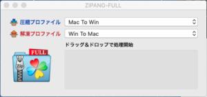 ZIPANG起動画面